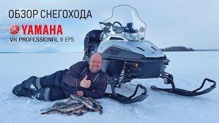 Обзор / тест-драйв снегохода Yamaha VK Professional II EPS