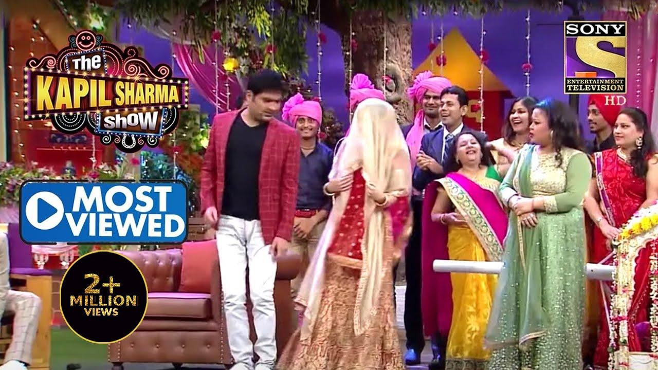 कौन है Kapil की नई दुल्हन? | The Kapil Sharma Show | Most Viewed
