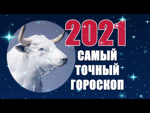 ЧТО ЖДЁТ НАС В 2021 ГОДУ? ГОРОСКОП ДЛЯ ВСЕХ ЗНАКОВ ЗОДИАКА