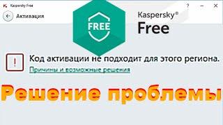 Код активации не подходит для этого региона - Kaspersky Free - Решение проблемы(В данном видео показываю как получить код активации (лицензию) на бесплатный антивирус от Лабораторий Касп..., 2016-01-17T19:56:04.000Z)