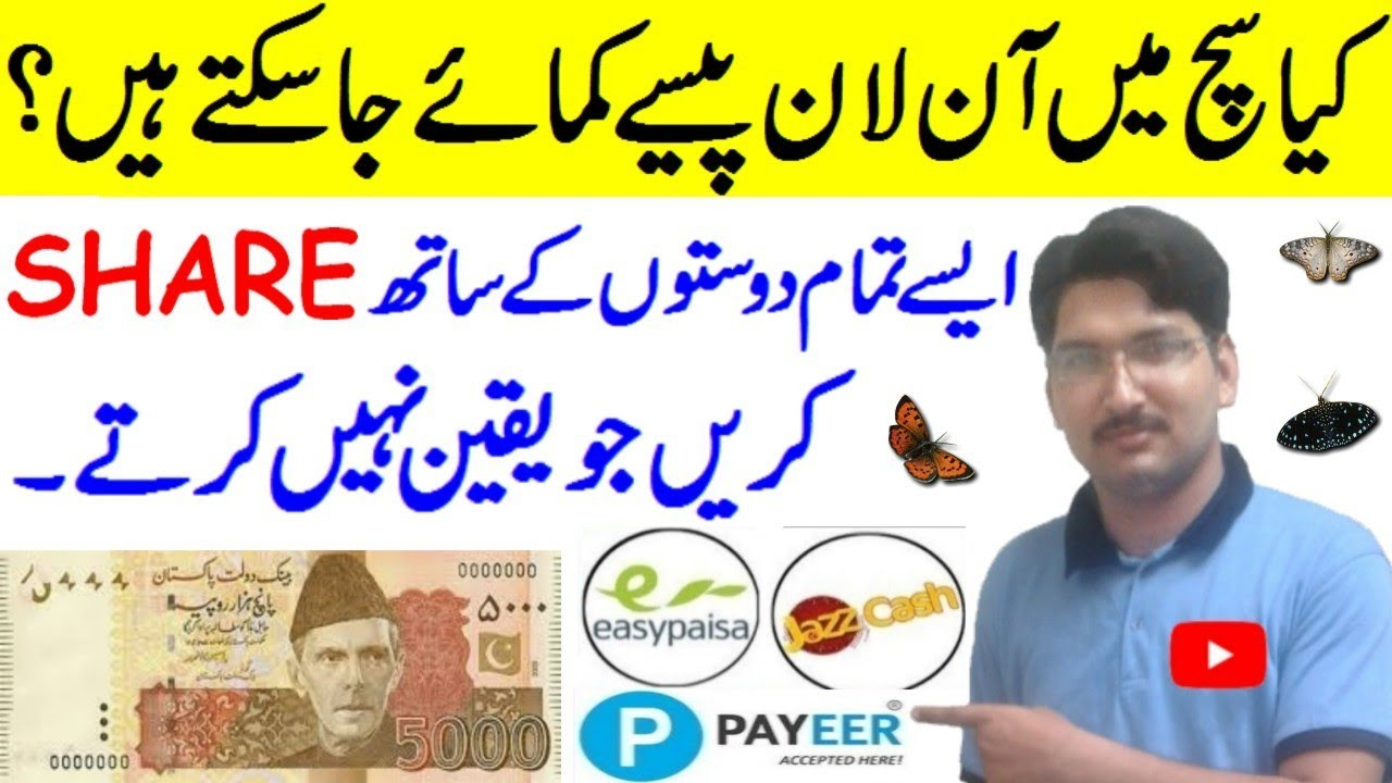 HOW TO EARN MONEY ONLINE IN PAKISTAN WITHOUT INVESTMENT | EASY WAY TO MAKE MONEY IN PAKISTAN 2020