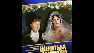 музыка к\ф женитьба  Бальзаминова