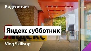 Яндекс субботник. Vlog Skillsup. Офис Яндекса
