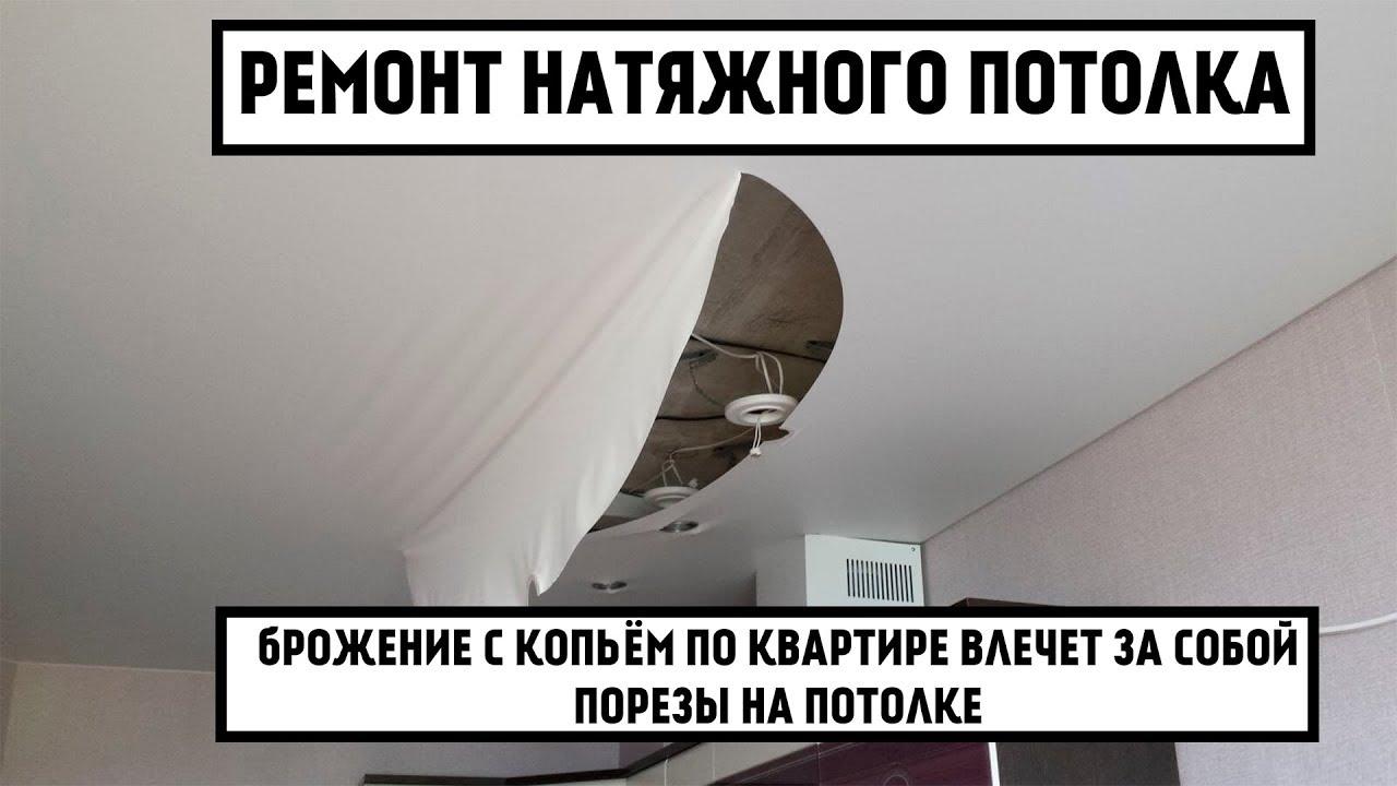 художественной демотиваторы про натяжные потолки для готовки могут