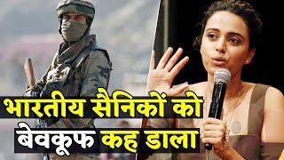 Swara Bhaskar ने अब किया देश के खिलाफ Tweet, लोगों ने कहा- शर्म नहीं आती