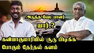 அடுத்த வேட்பாளர் யார்.? | Vasantha Kumar Son Vijay Vasanth vs Pon Radha Krishnan | Congress vs BJP