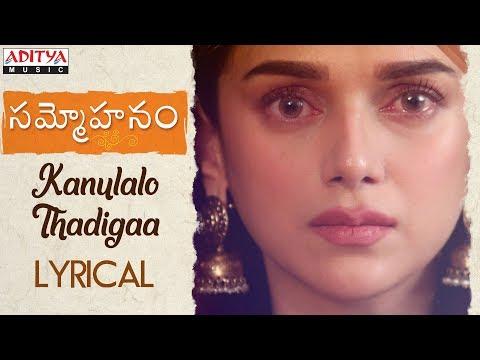 Kanulalo Thadigaa Lyrical || Sammohanam Songs || Sudheer Babu, Aditi Rao Hydari || Mohanakrishna