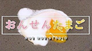 온천 계란, 온센다마고(温泉卵)おんせんたまご 만들기, how to make HOT SPRING EGG.