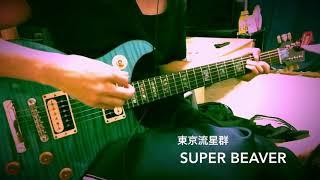 SUPER BEAVER 東京流星群 弾いてみた guitar cover