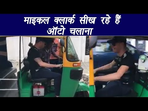 India Vs Australia Bengaluru Test : Michael Clarke turns auto-rickshaw driver | वनइंडिया हिंदी