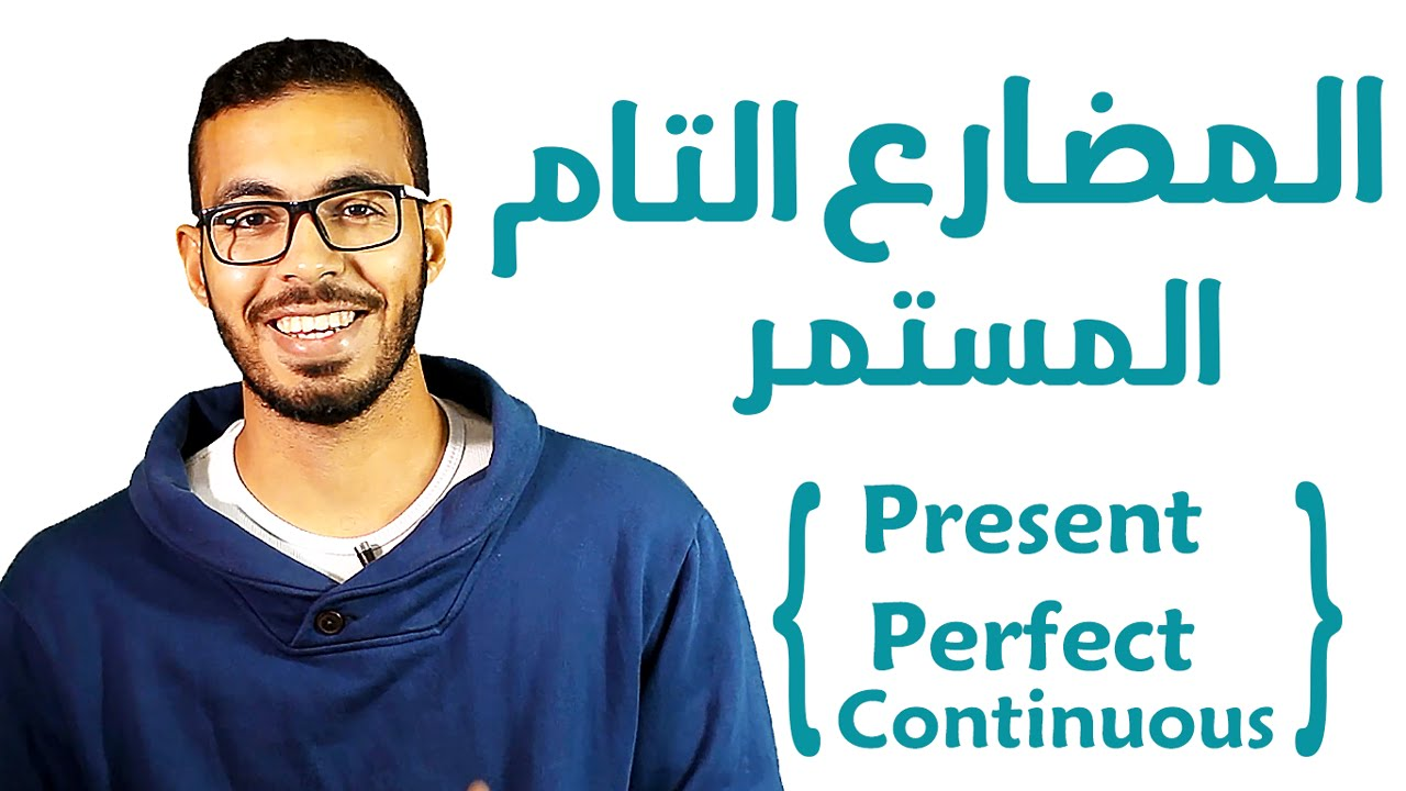 Picture Perfect 9 شرح زمن المضارع التام المستمر Present Perfect Continuous