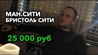 Прогноз и ставка 25 000 рублей на футбол матч Манчестер Сити - Бристоль Сити