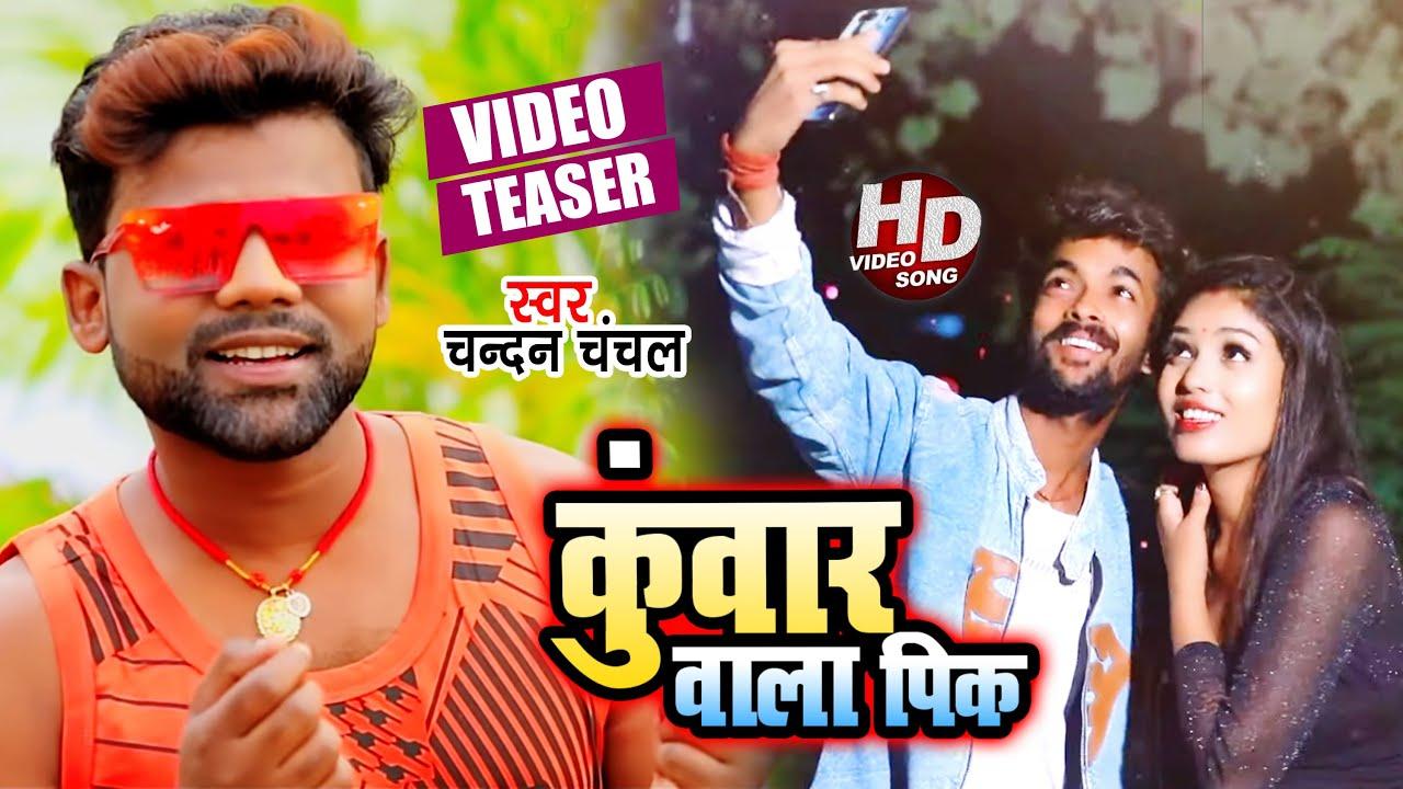 Teaser | कुंवार वाला पिक | #Chandan Chanchal | Kuawar Wala Pic | Bhojpuri Hit Song 2021