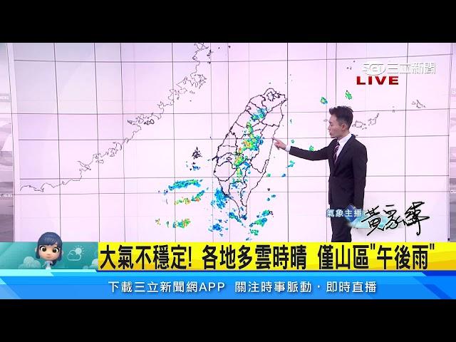 梅雨季前奏!週四鋒面接力 有望「更明顯降雨」|三立準氣象|20210426|三立新聞台