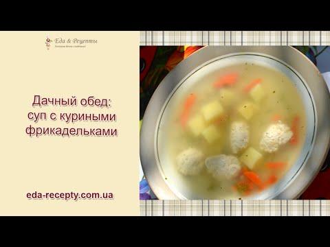 Суп с куриными фрикадельками калорийность
