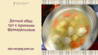 видео суп с фрикадельками на первое