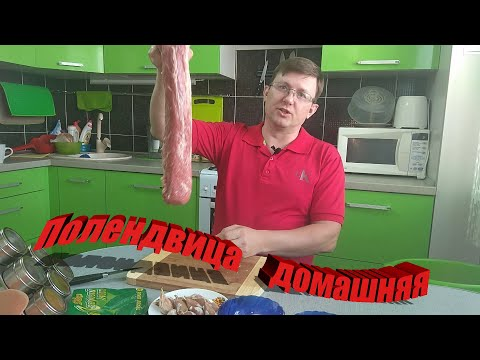 Полендвица.Видео рецепт приготовления вяленого мяса называемого полендвицой.