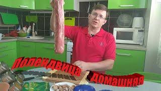 Видео рецепт приготовления вяленого мяса называемого полендвицой.