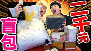 花2000元買超流行的盲包來開箱!竟然一堆千元商品出現!
