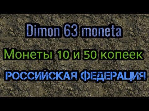 Монеты 10 и 50 копеек  современной России 1997 -2015 г.