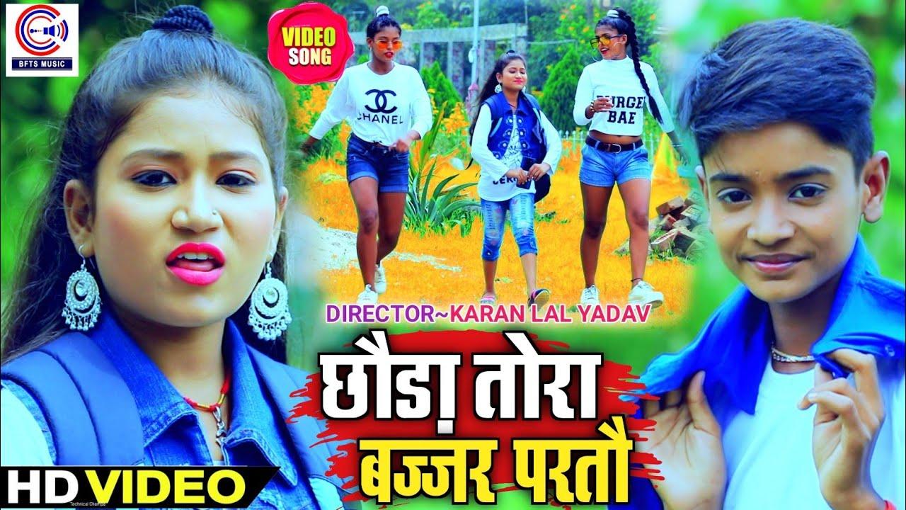 Shahil Babu और Jayshree का New मगही गीत #VIDEO💃छौड़ा तोरा बज्जर परतौ🕺Bhojpuri Maghi Song 2020