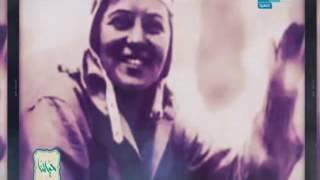 حياتنا  - لطفية النادى أول مصرية وثانى امرأة تقود طائرة فى العالم بمفردها