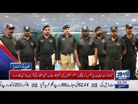05 AM Headlines Lahore News HD - 21 July 2017