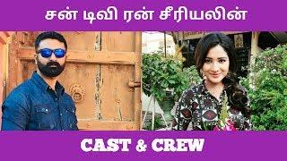 Run Serial Cast And Crew | Sun TV Upcoming Serials | Run Serial | Nachiyarpuram Serial