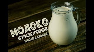 Кунжутное молоко. 1000 мг кальция! Растительное молоко | Рецепт дня