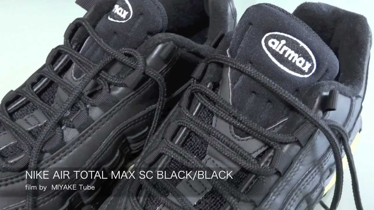 【加水分解】NIKE AIR TOTAL MAX SC BLACK/BLACK - YouTube