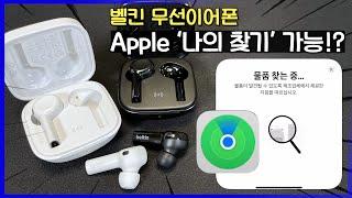 애플 에어태그처럼 '나의 찾기' 되는 세계최초 무선이어…
