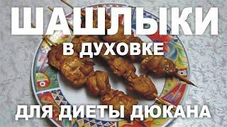 Рецепт для диеты. Куриные шашлыки в духовке. Диета Дюкана