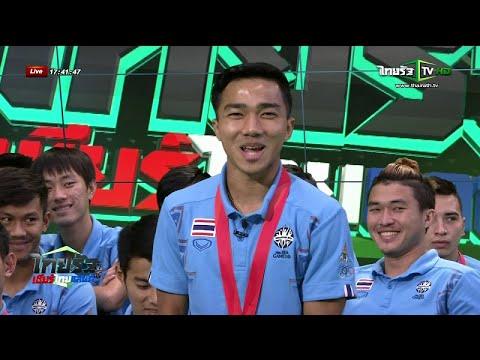 ไทยรัฐเชียร์ไทยแลนด์ : สัมภาษณ์พิเศษนักฟุตบอลทีมชาติไทย ชุดแชมป์ซีเกมส์ ครั้งที่28 20 มิ.ย.58 (2/4)