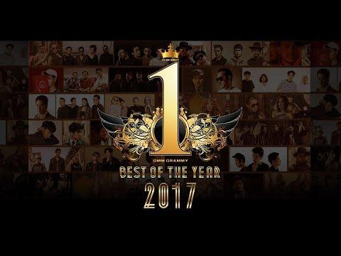GMM Grammy Best of Year 2017