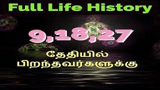 9,18,27தேதியில் பிறந்தவர்களுக்கு-Siththarkal Manthiram- Sithar- sithargal-siddhar-siththar