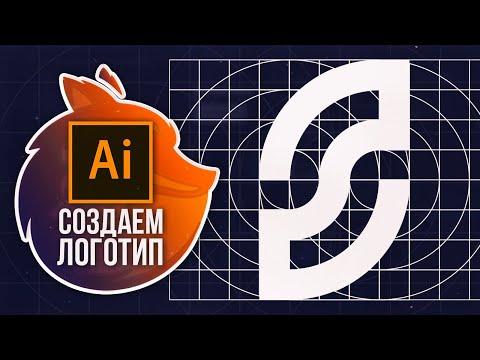Видеоурок создание логотипа в иллюстраторе