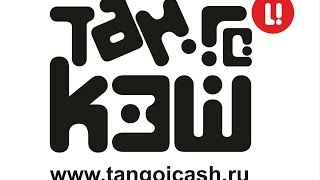 Танго и Кэш сквозняк