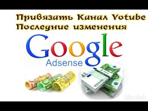 Последние изменения - Привязка нескольких youtube к одному Google Adsense
