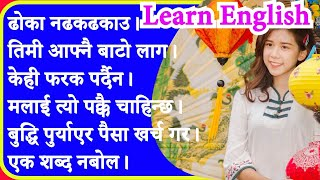 Learn English Language with Nepali Meanings and Sentences | How to Learn English Speaking Easy Nepal