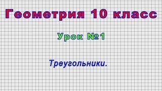 Геометрия 10 класс (Урок№1 - Треугольники.)