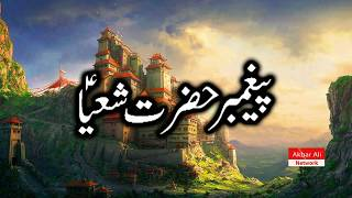 Prophet Hazrat Shahiya (A.S)   پیغمبرحضرت شعیا علیہ السلام   Bayan  Urdu/Hindi