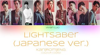 EXO (엑소) - Lightsaber (Japanese Version) Colour Coded Lyrics (Kan/Rom/Eng)