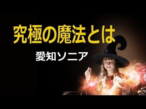 【究極の魔法とは】愛知ソニア