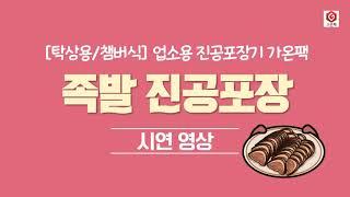 [가온팩] 탁상용 진공…