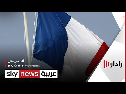 فرنسا.. بين حرية التعبير واحترام الرموز الدينية | #رادار