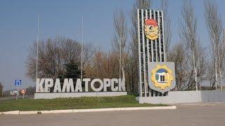 видео Краматорск (Донецкая область)
