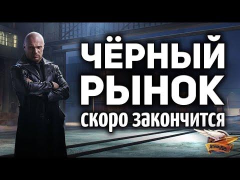 ЧЁРНЫЙ РЫНОК 2020 - Ждём предпоследний лот