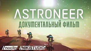 Неизвестная история тяжёлой разработки Astroneer от NoClip