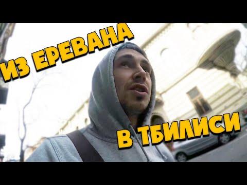 Из Еревана в Тбилиси. Дорога ОТВРАТИТЕЛЬНАЯ! [405-й выпуск]