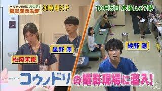 木曜よる7時00分『ニンゲン観察バラエティ モニタリング 』秋の3時間SP!...